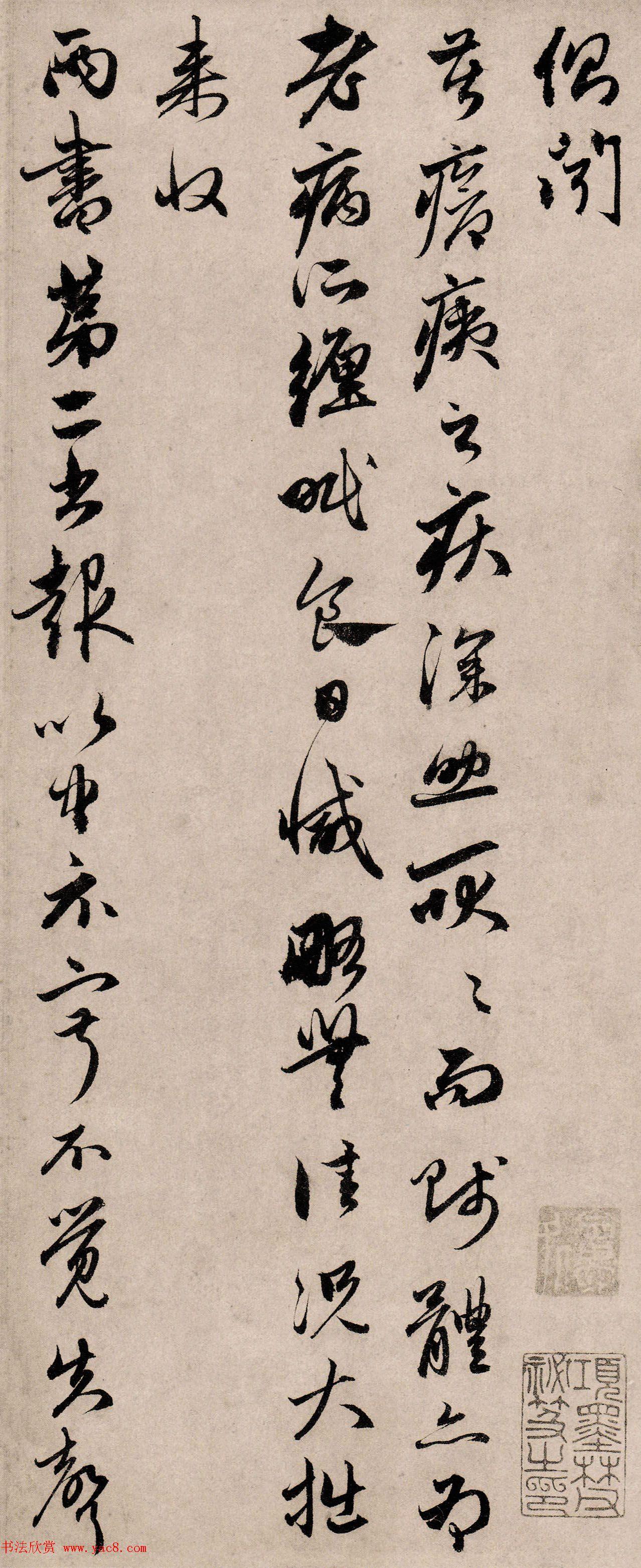 赵孟頫卒前绝笔书札《疮痍帖》
