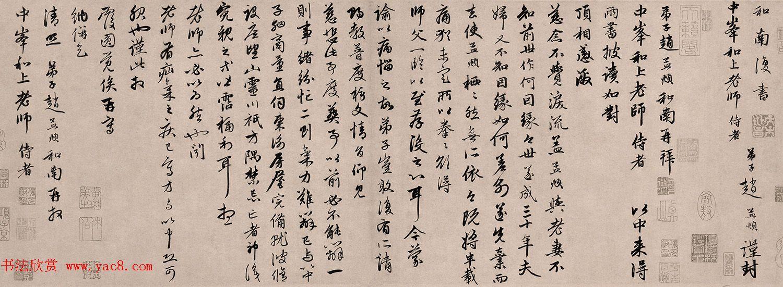 赵孟頫66岁行书《两书帖》