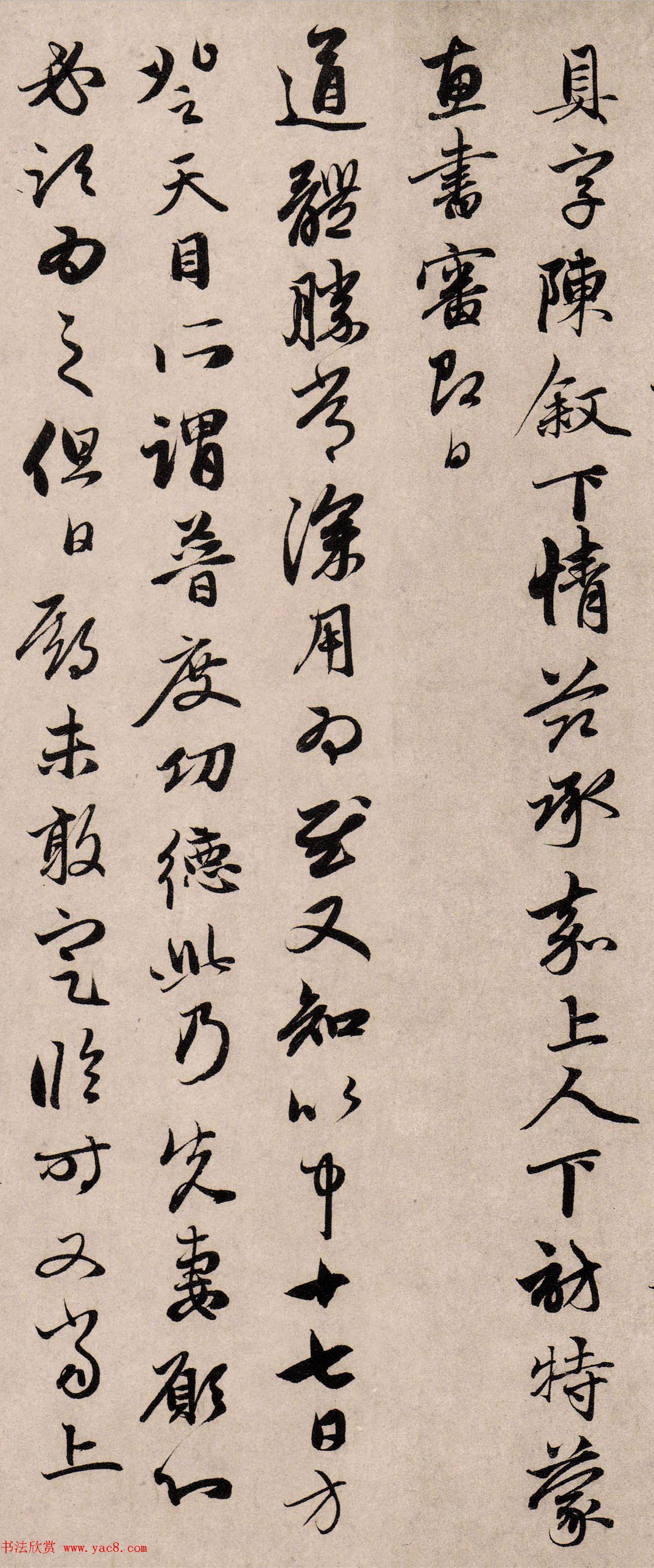 赵孟頫行书《以中还山帖》