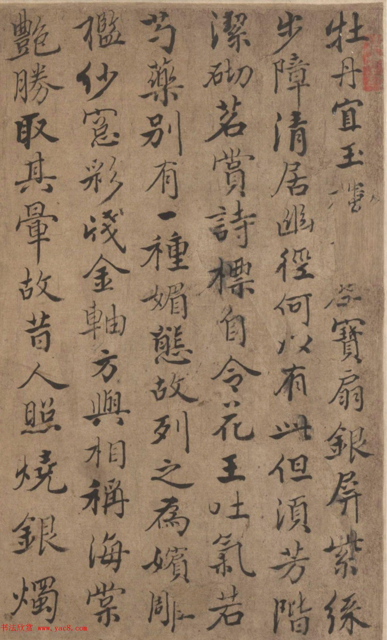 清代姚宋行楷书法《晋麈芳丛一段卷》