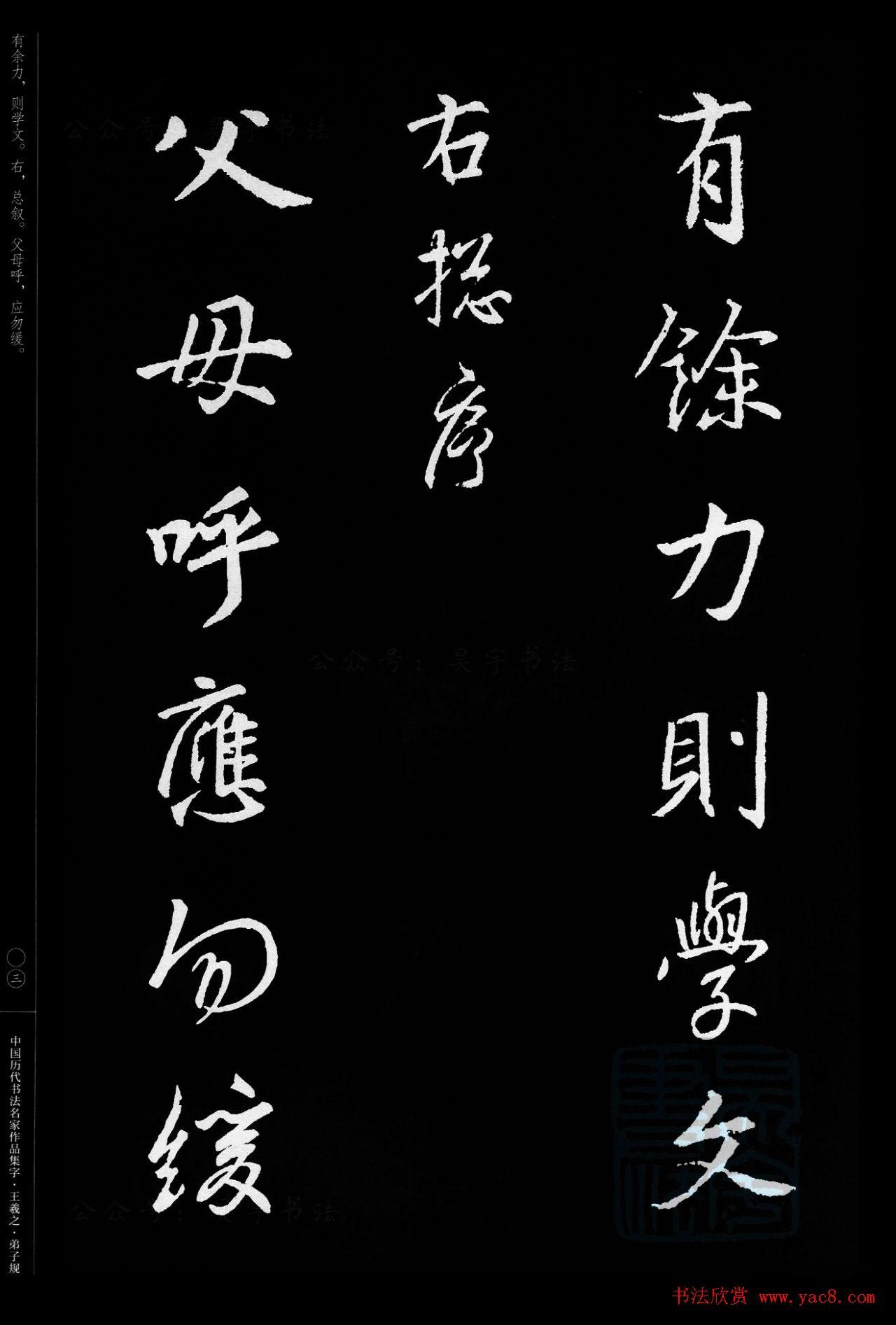 王羲之圣教序集字《弟子规》