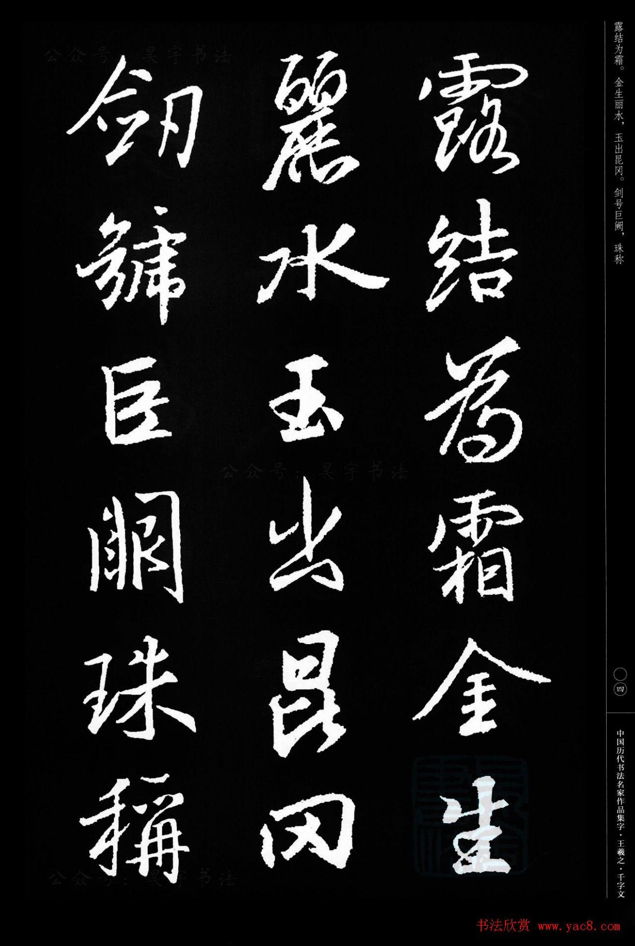 王羲之圣教序集字《千字文》