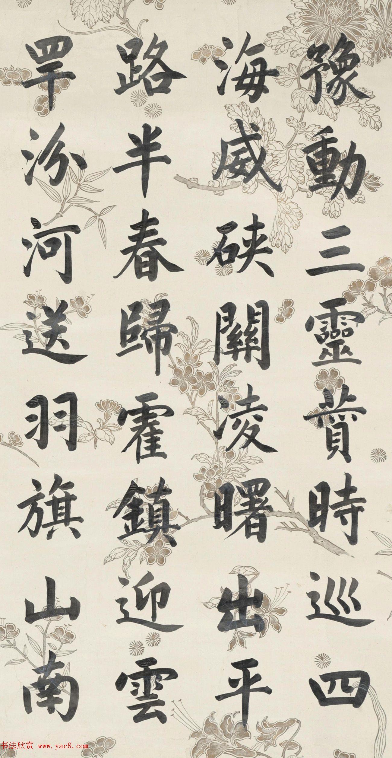 清代3进士楷书墨迹(果齐斯欢、陈官俊、刘权之)