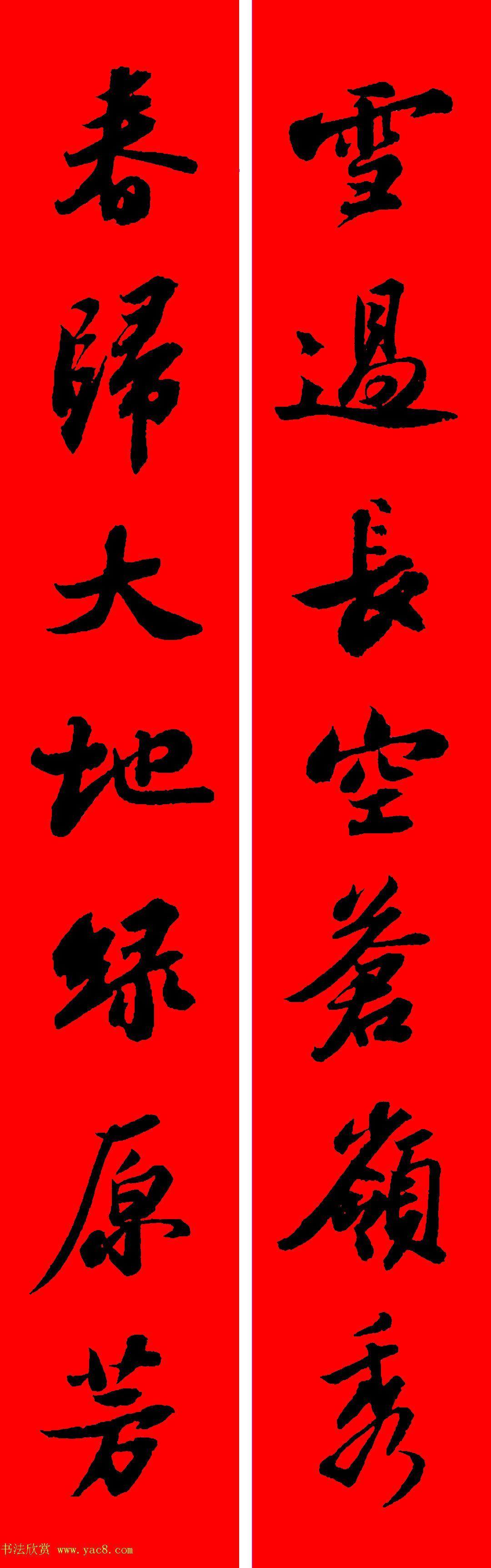 苏轼行书集字春联19副