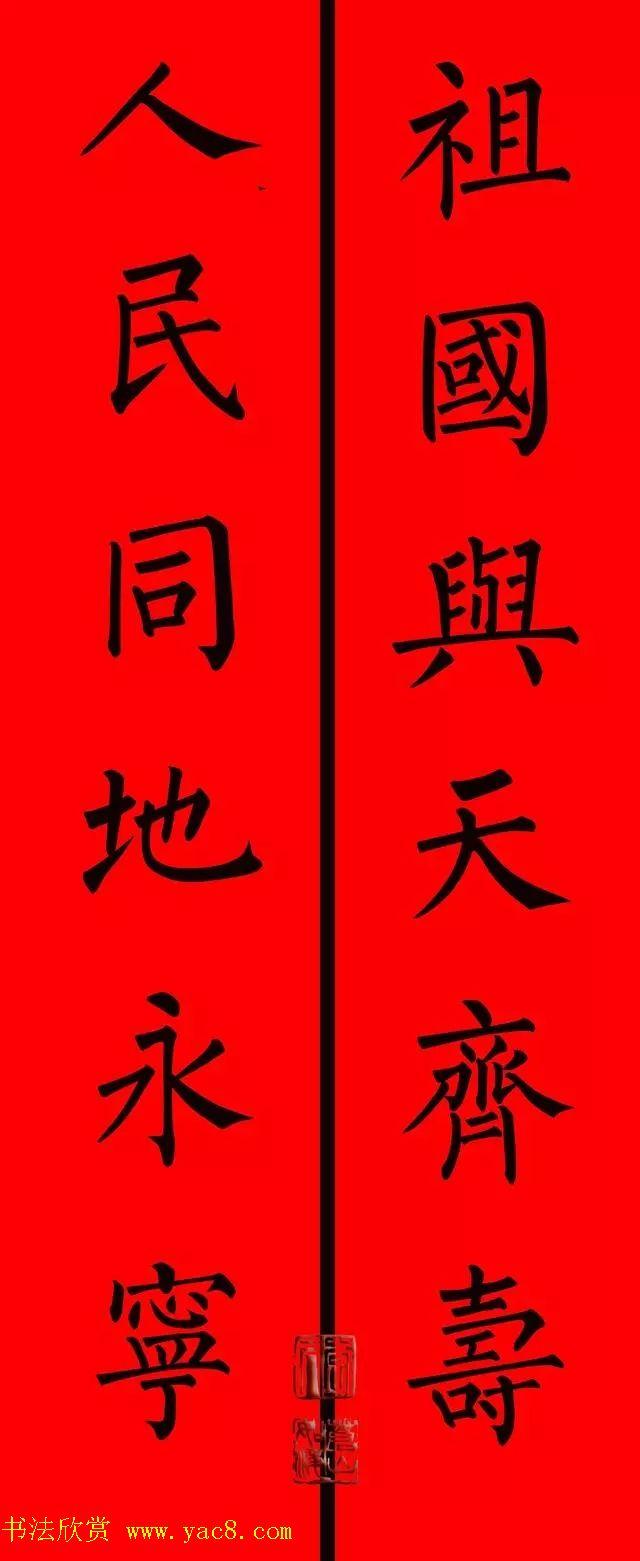 柳体楷书集字春联9副