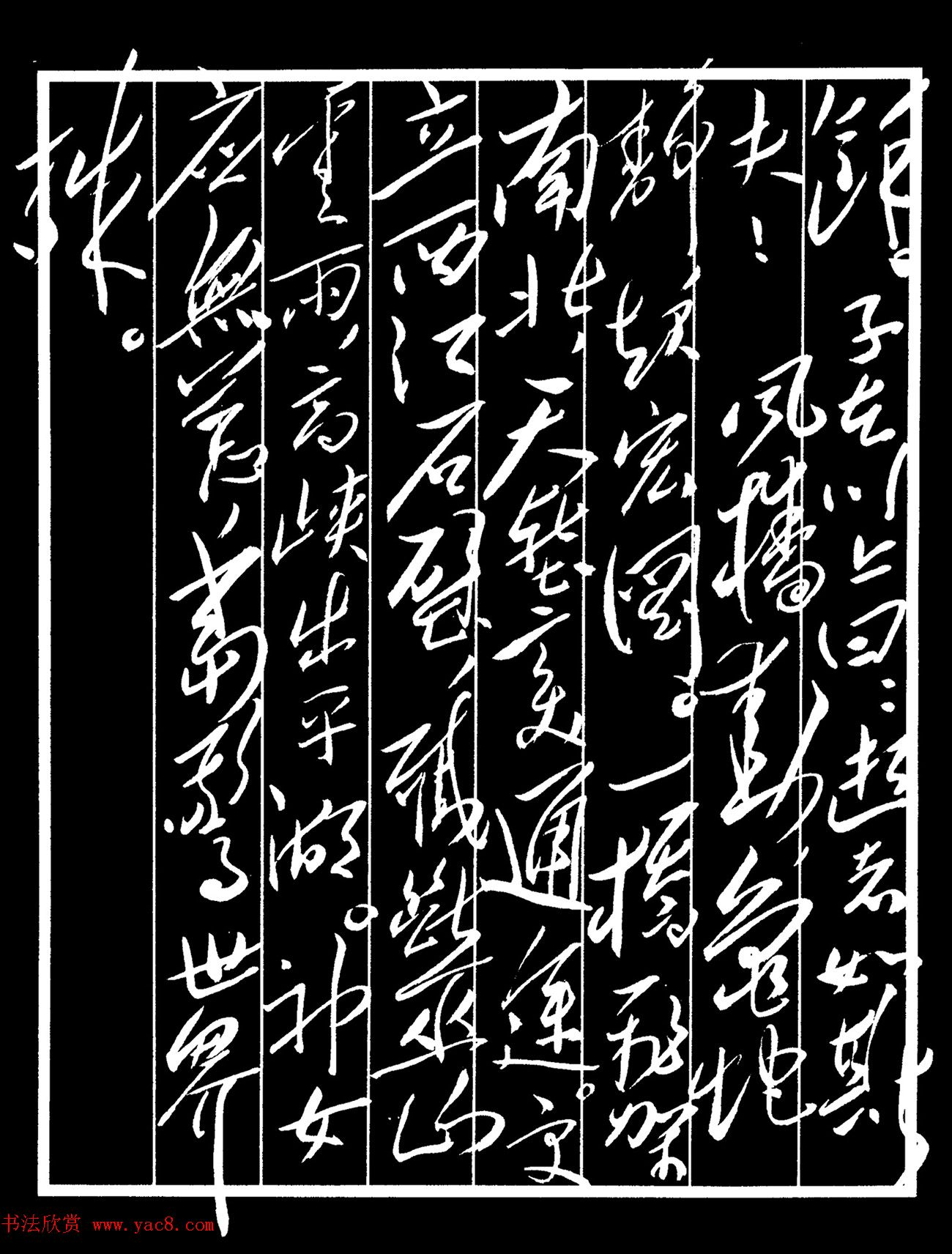 毛泽东行草书法《水调歌头·游泳》