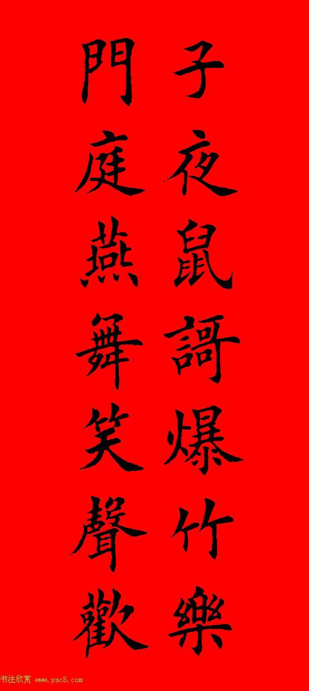 鼠年田英章楷书集字春联84副(附横批)