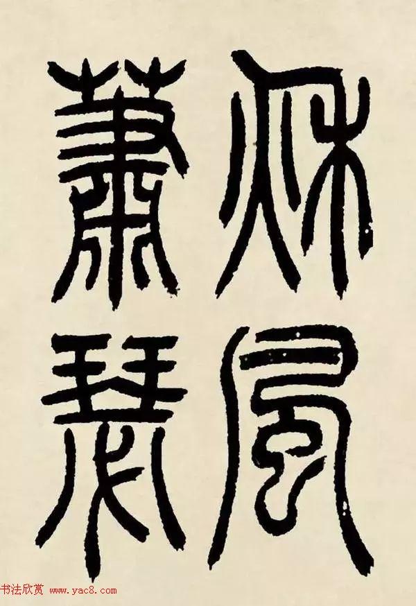 吴熙载篆书《魏武帝观沧海》
