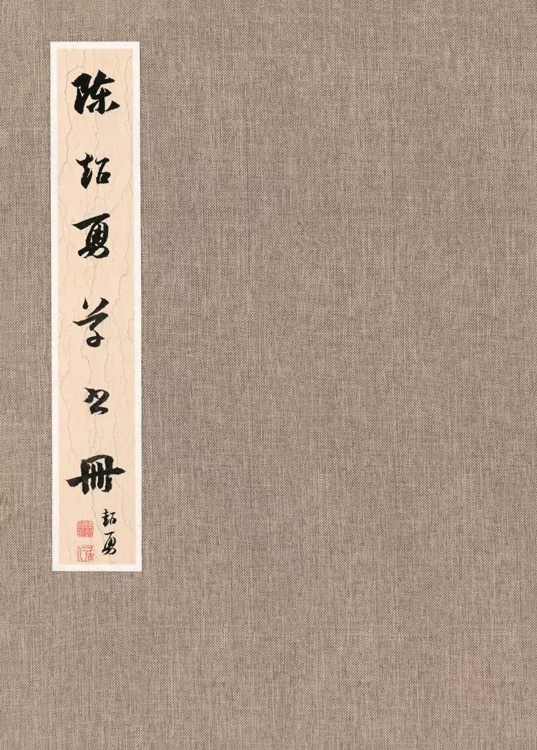 第三届全国册页书法展入展作品选刊