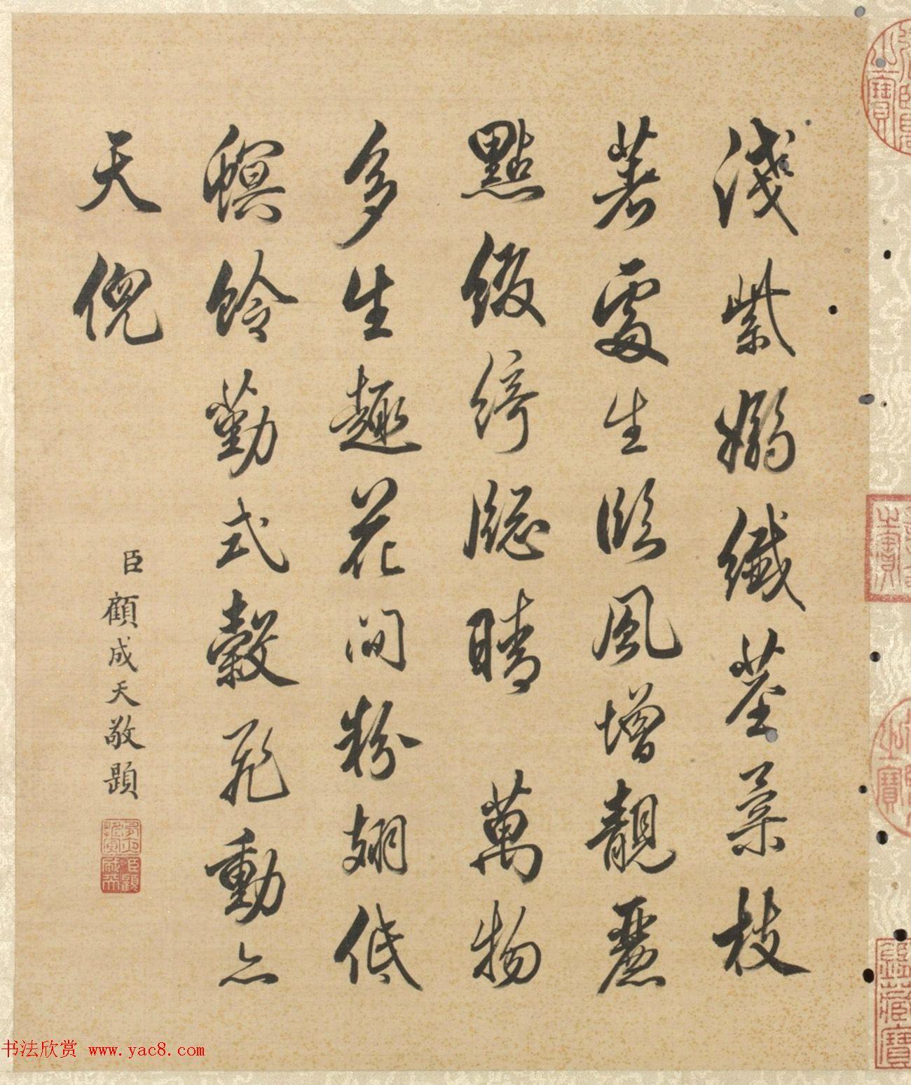 """""""钦赐""""进士顾成天书法题蒋廷锡花卉图册"""