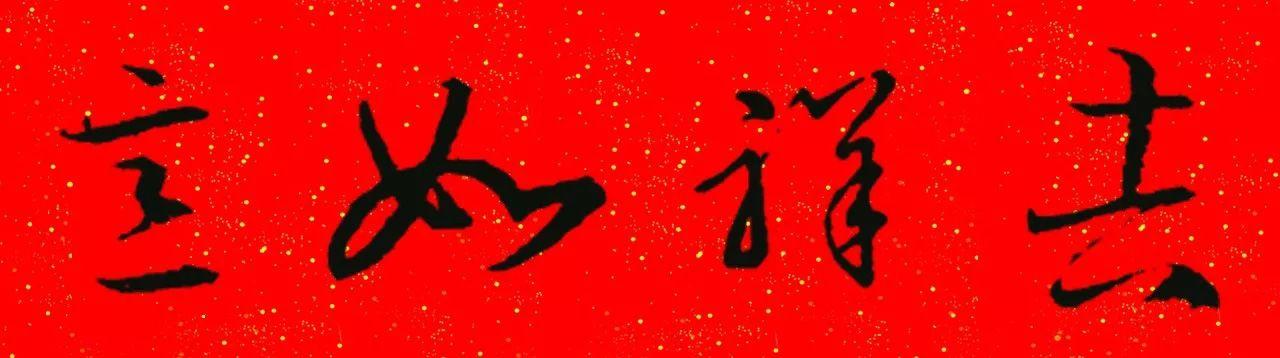 王羲之草书集字春联
