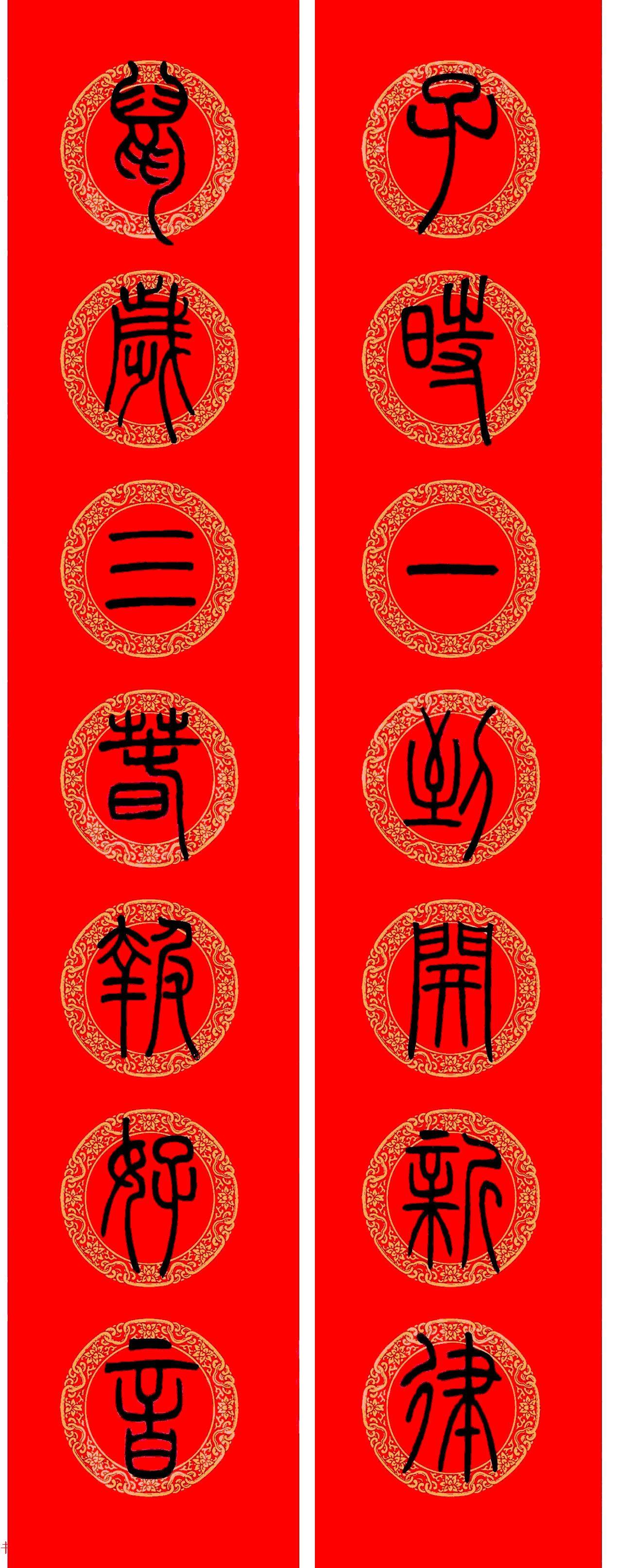 鼠年春联:邓石如篆书集字春联9副