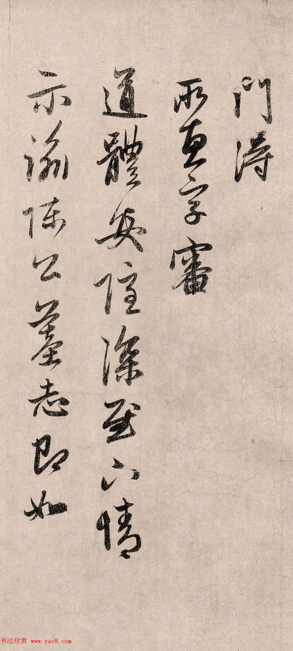 赵孟頫行书《归自吴门帖》