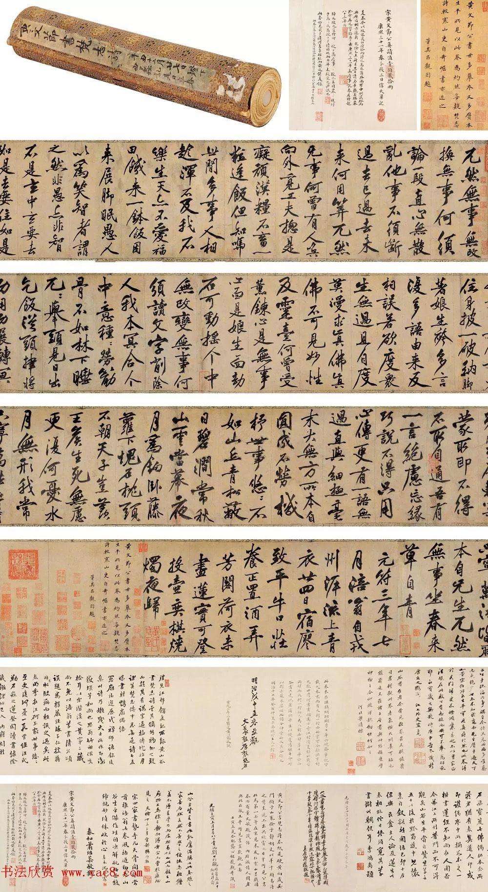 黄庭坚书法《黄文节梵志诗》写本+拓本