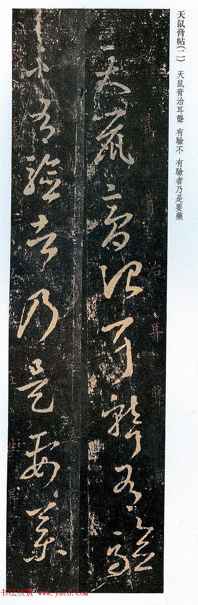 王羲之草书《天鼠帖》
