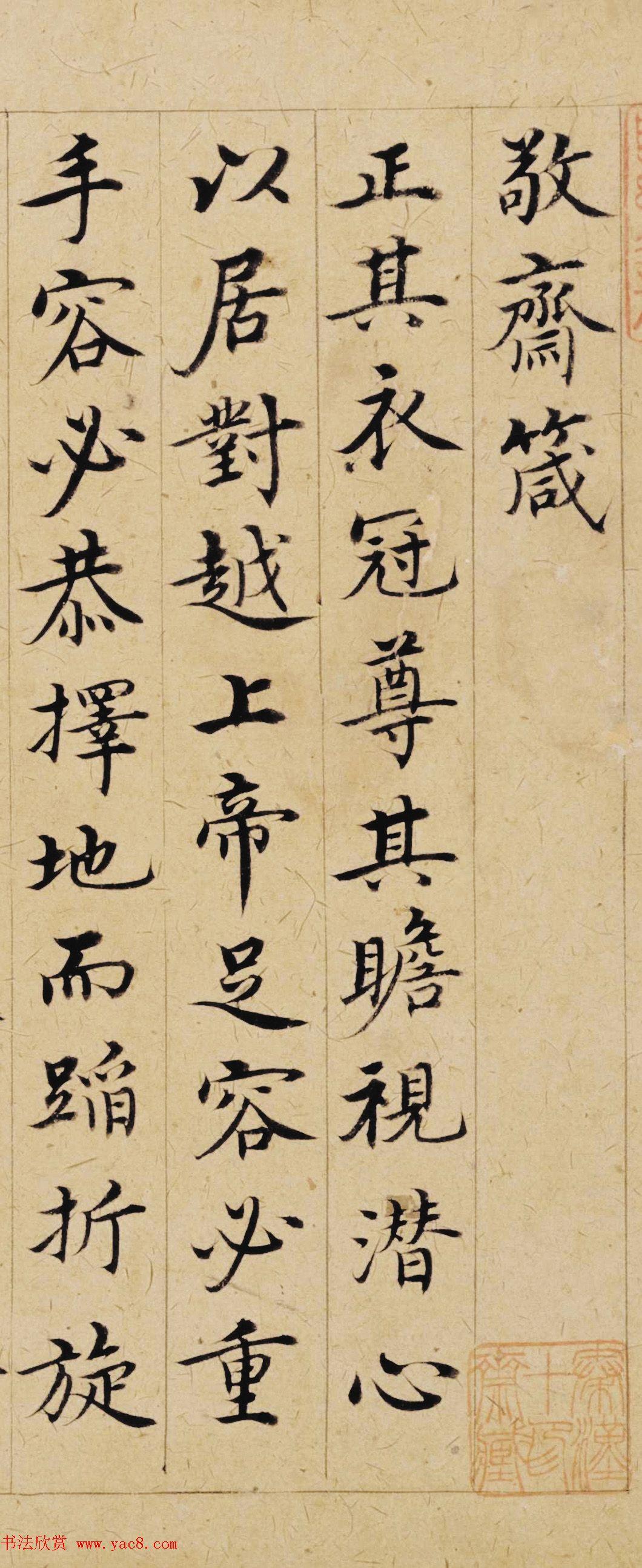 """明代沈度52岁""""台阁体""""书法《敬斋箴》"""