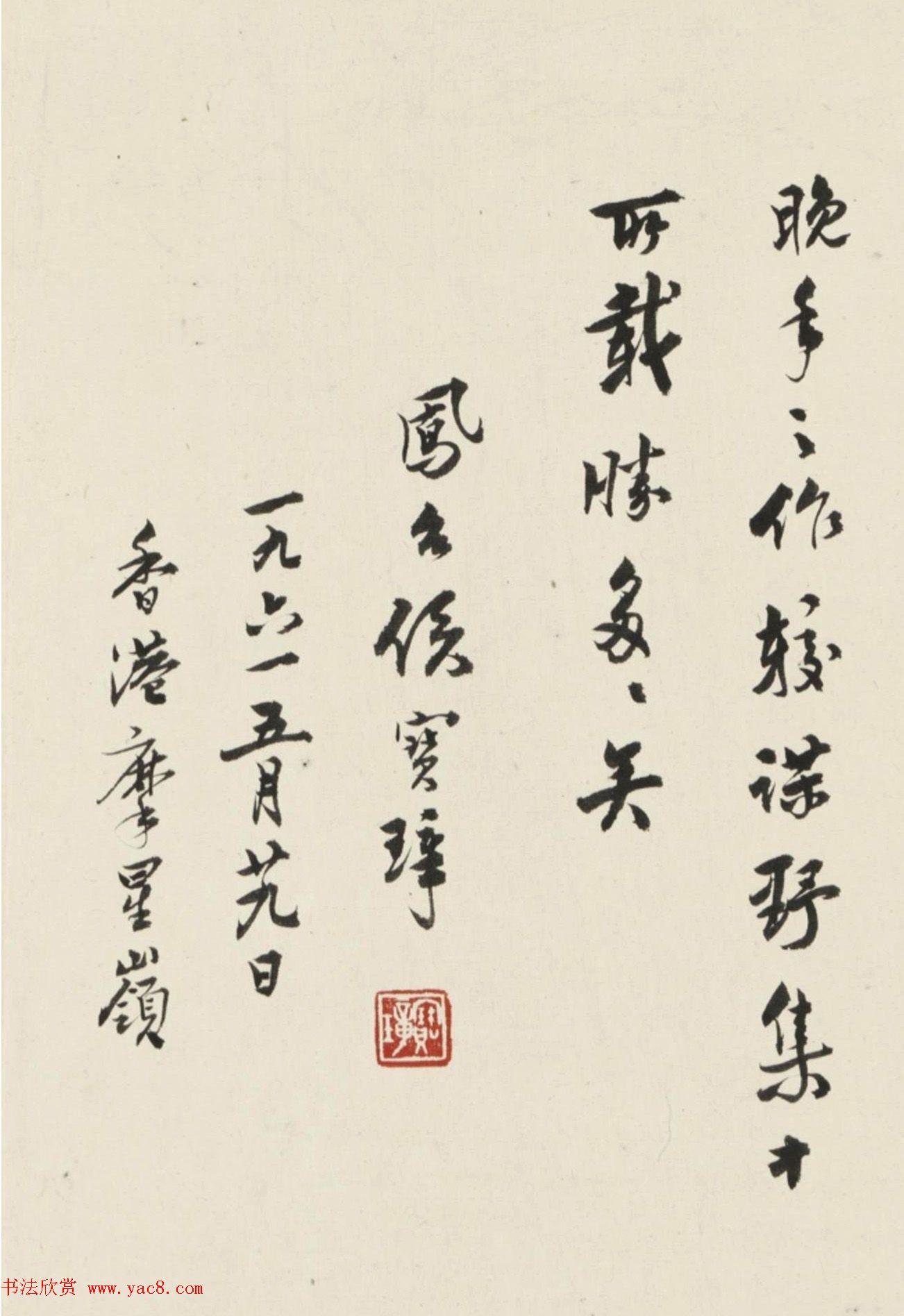 中国病理学科的先驱侯宝璋书法欣赏
