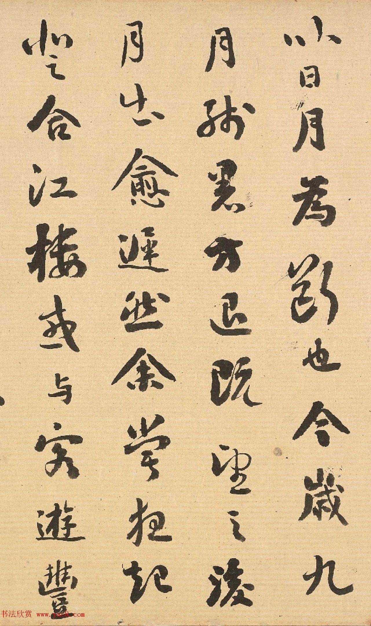帖学大家刘墉行书《江月五首诗卷》