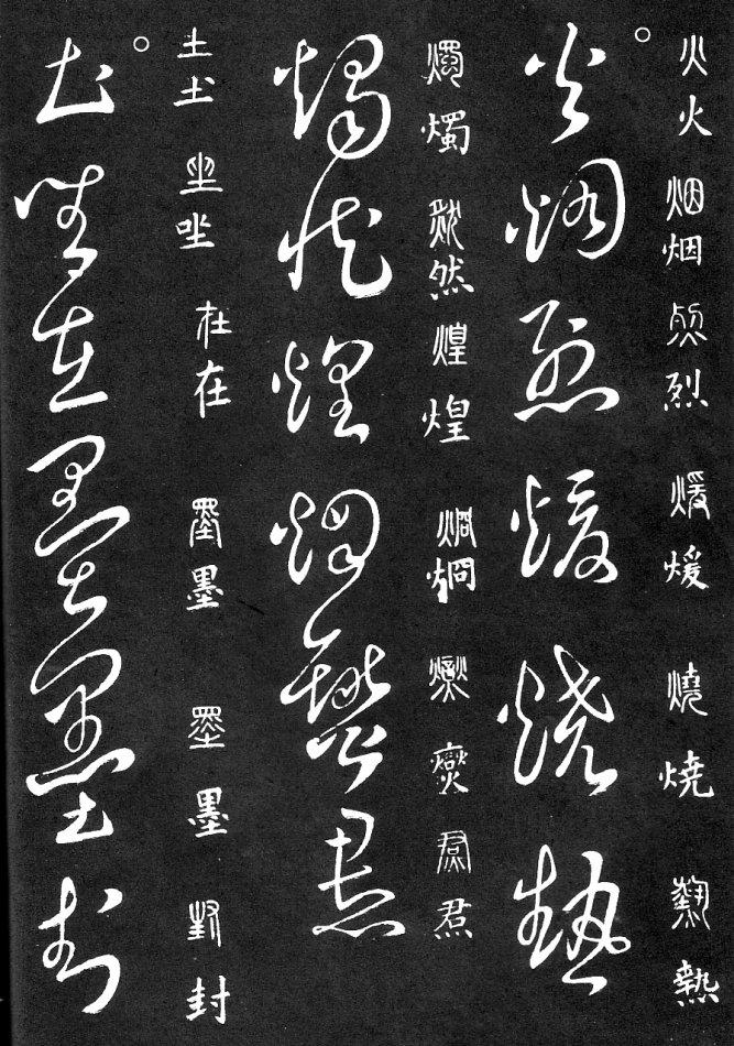 王羲之家藏原本《草书要领》