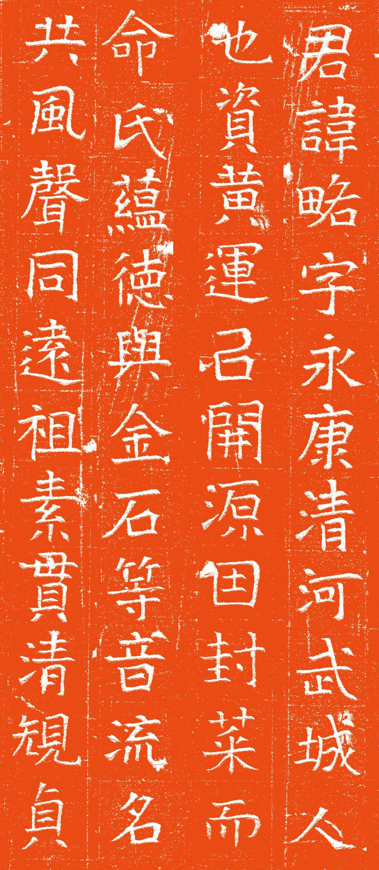 东魏楷书石刻《张略墓志》