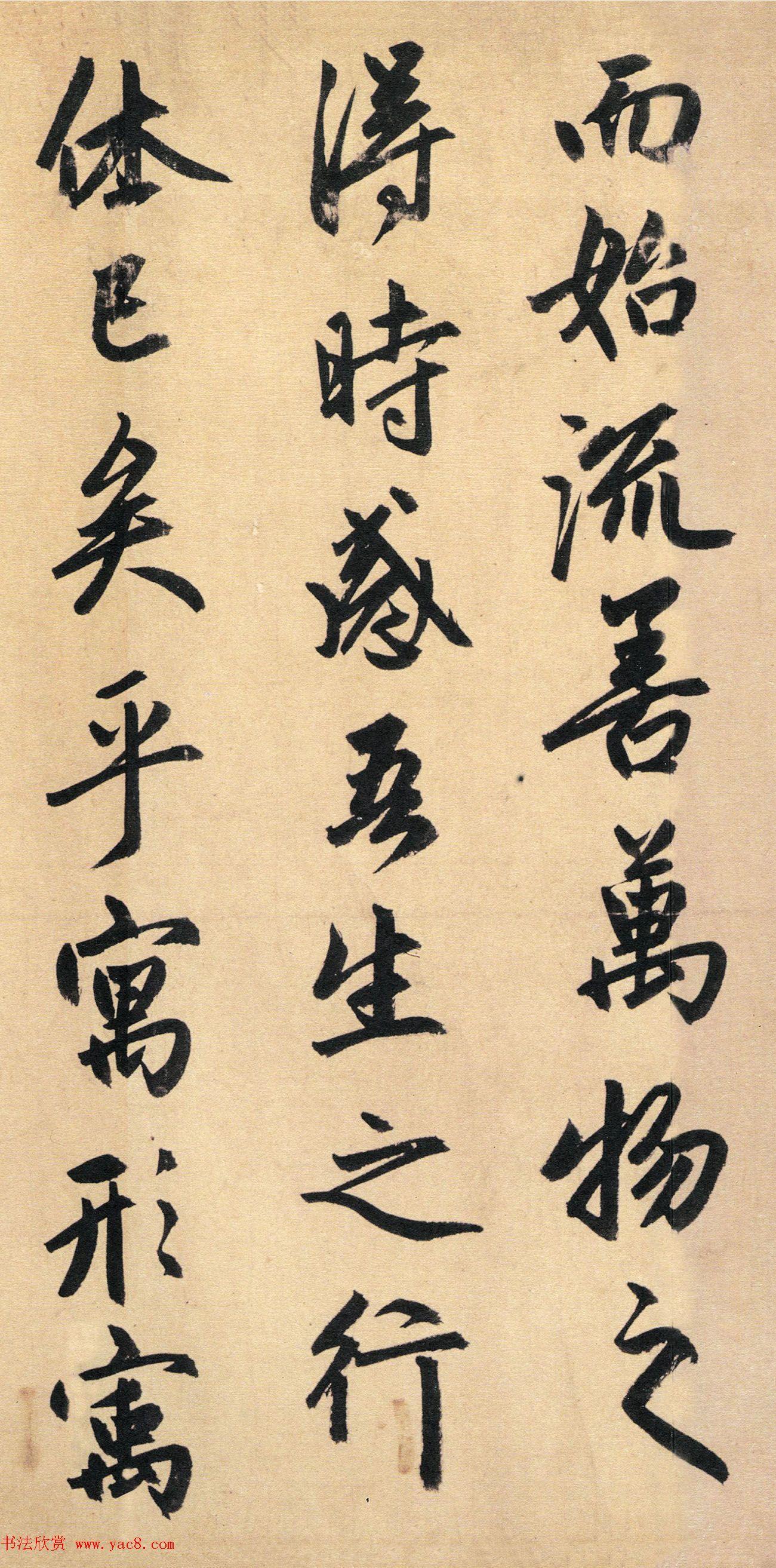 赵孟頫65岁大字行书《归去来辞》