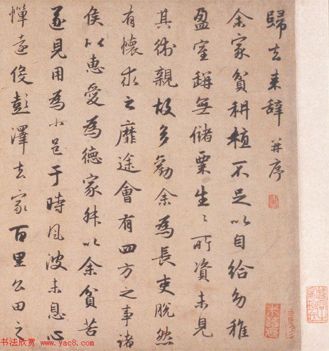 元代赵孟頫44岁行书归去来辞并序