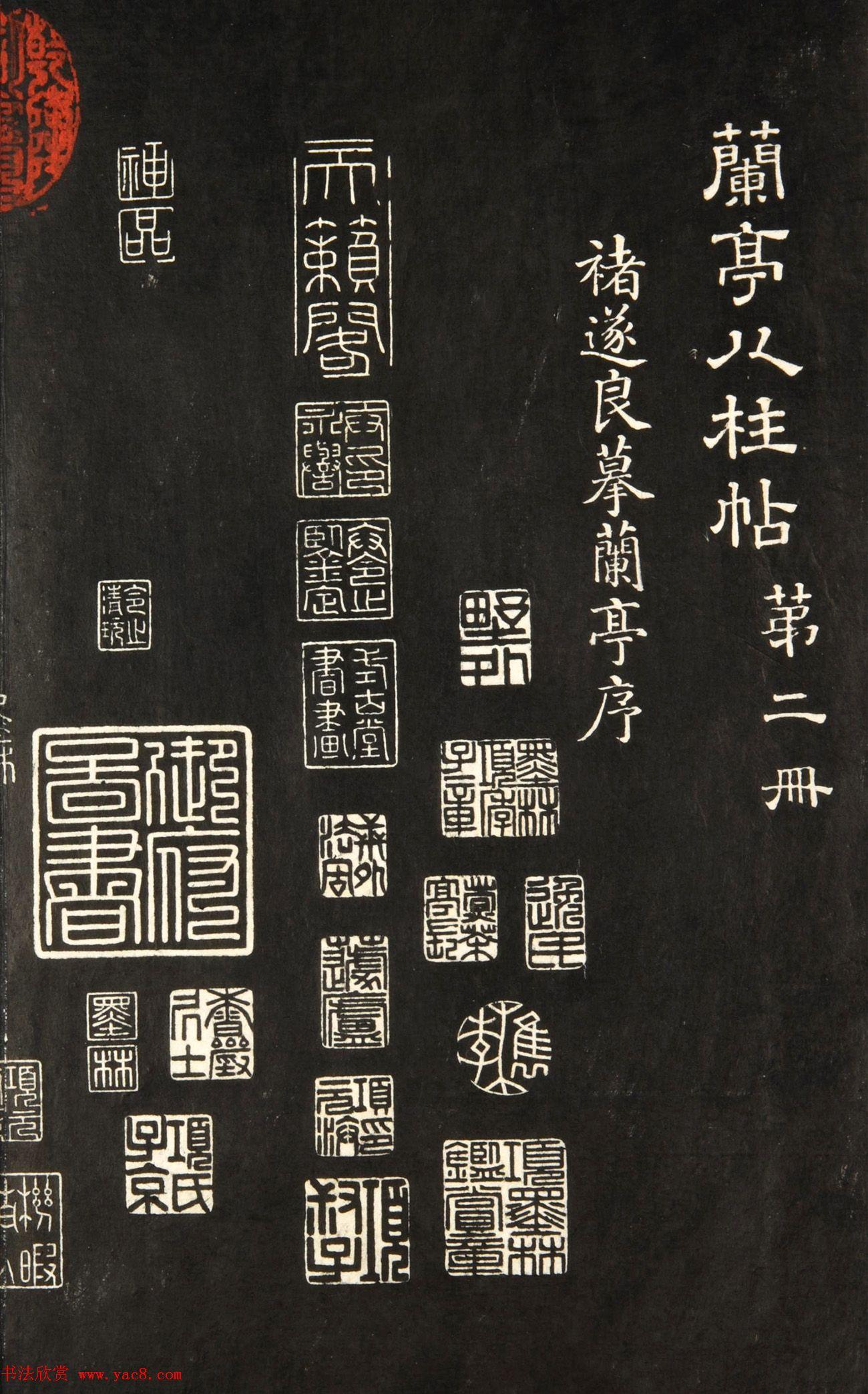《兰亭八柱帖》第二册:褚遂良摹兰亭序