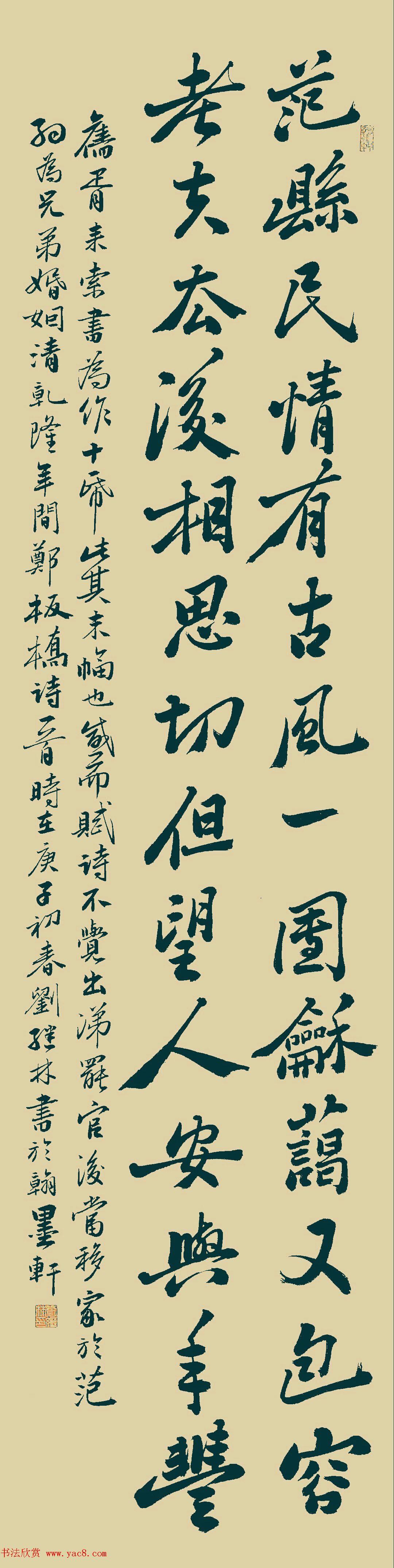 来稿选刊:刘继林书法《郑板桥诗》