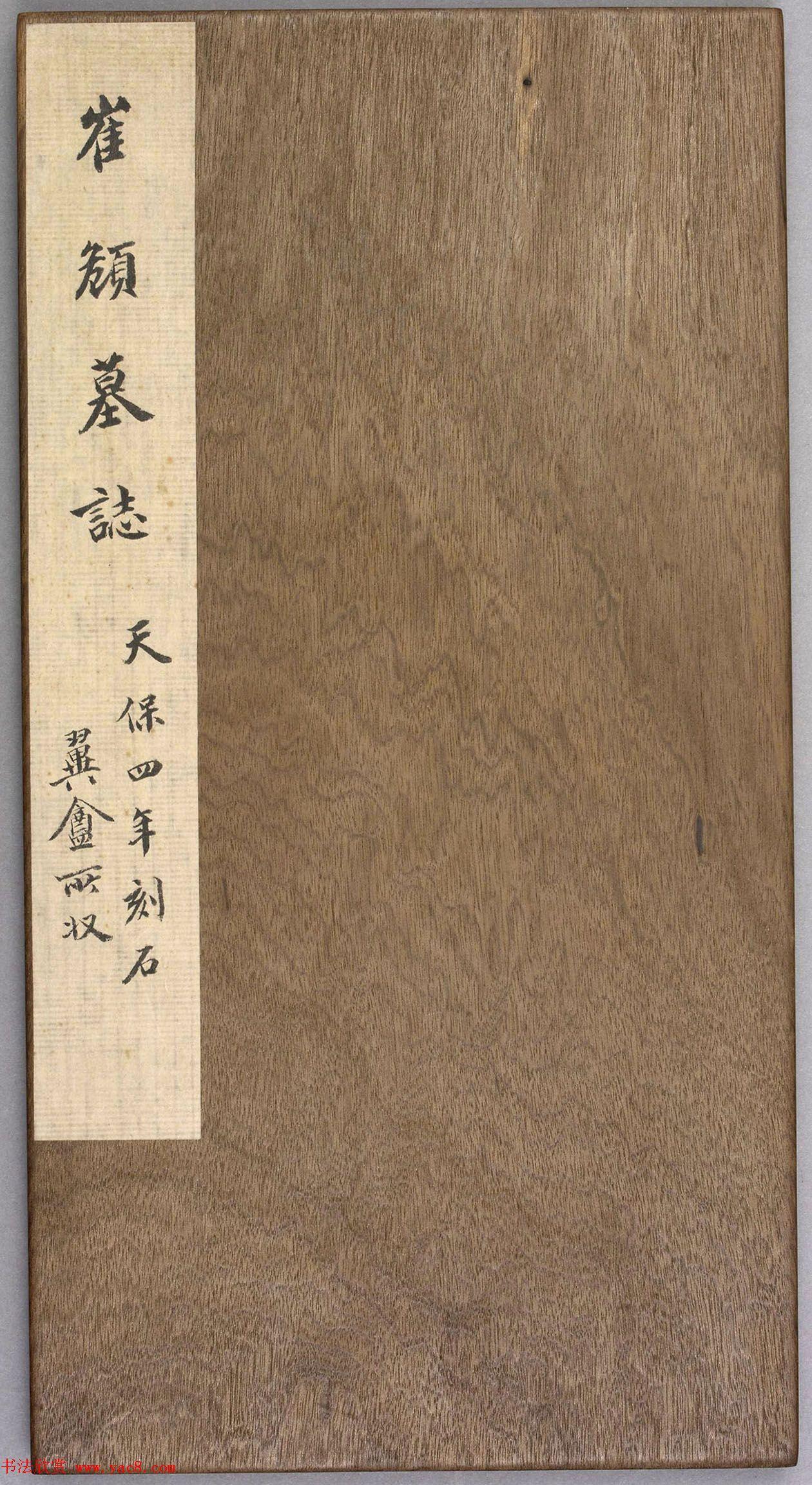 北魏书法刻石《崔頠墓志》清拓本