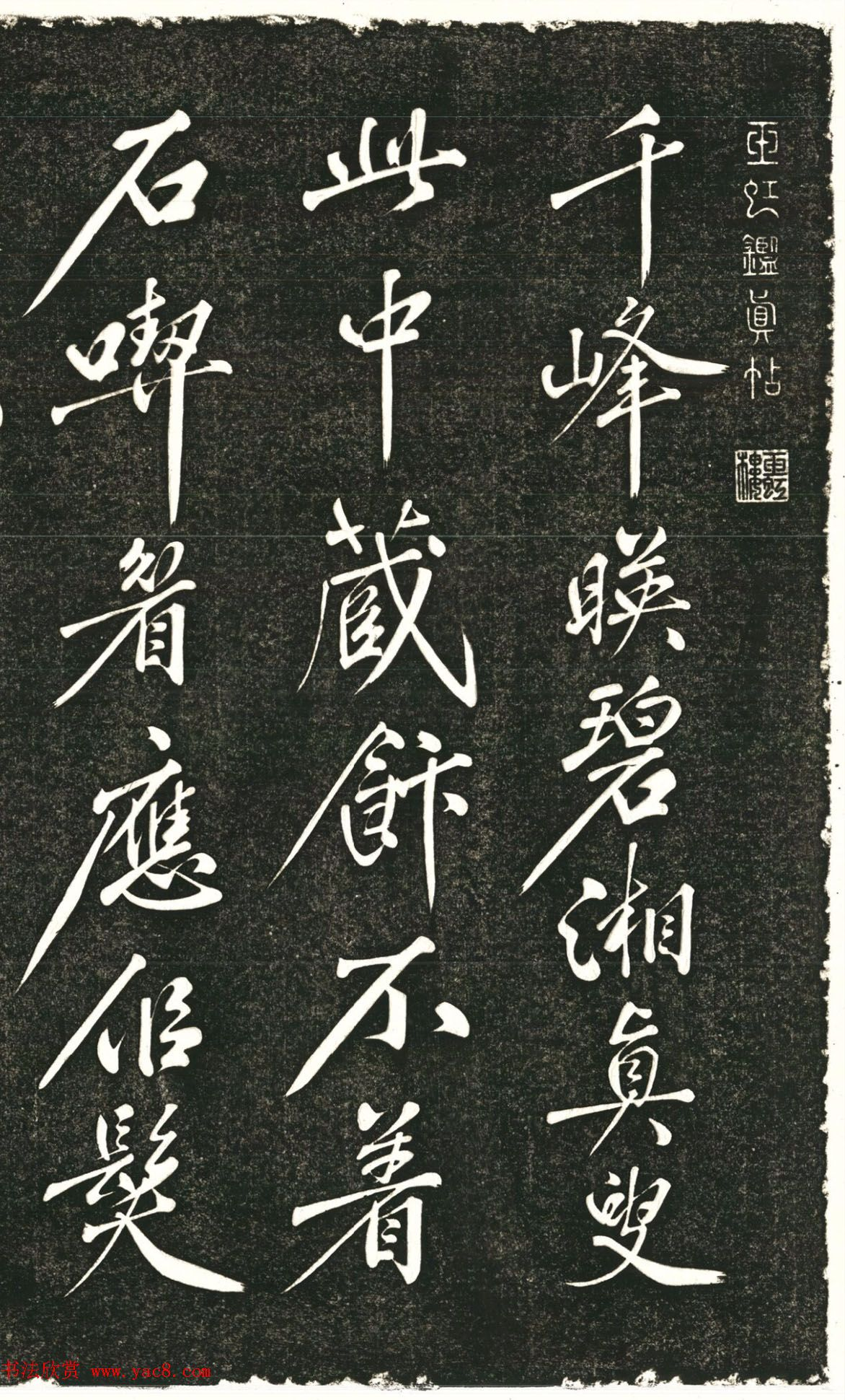 黄庭坚57岁行书《千峰诗》