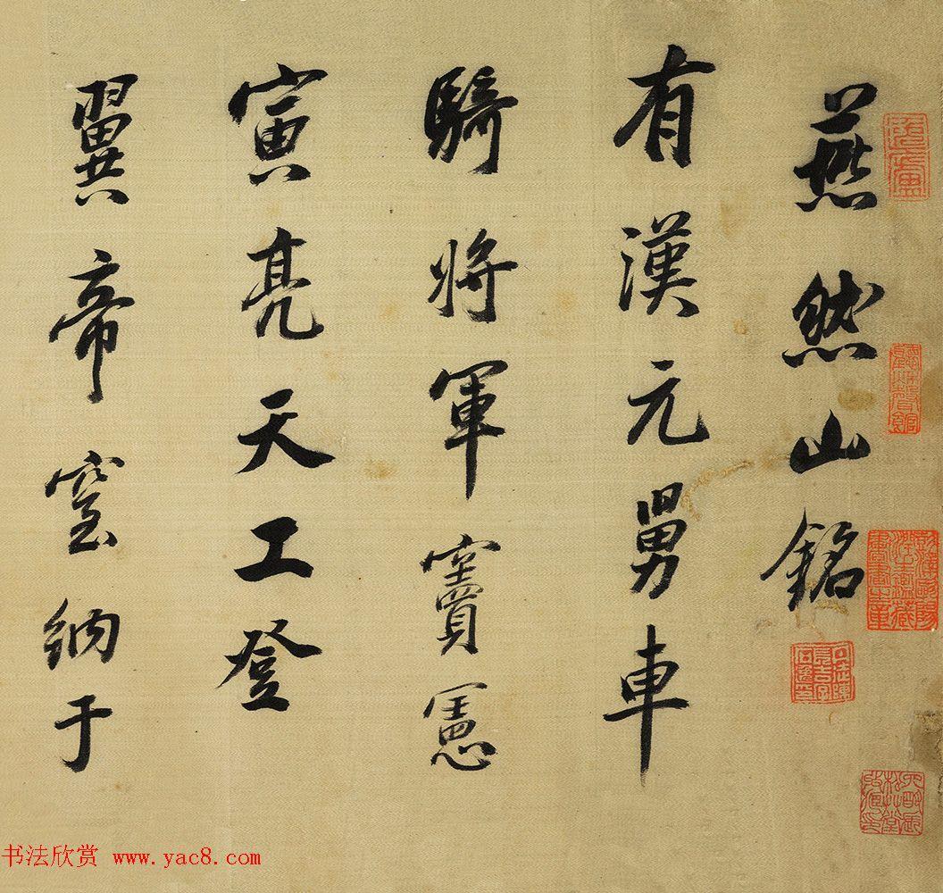 董其昌行书《燕然山铭》上海博物馆藏