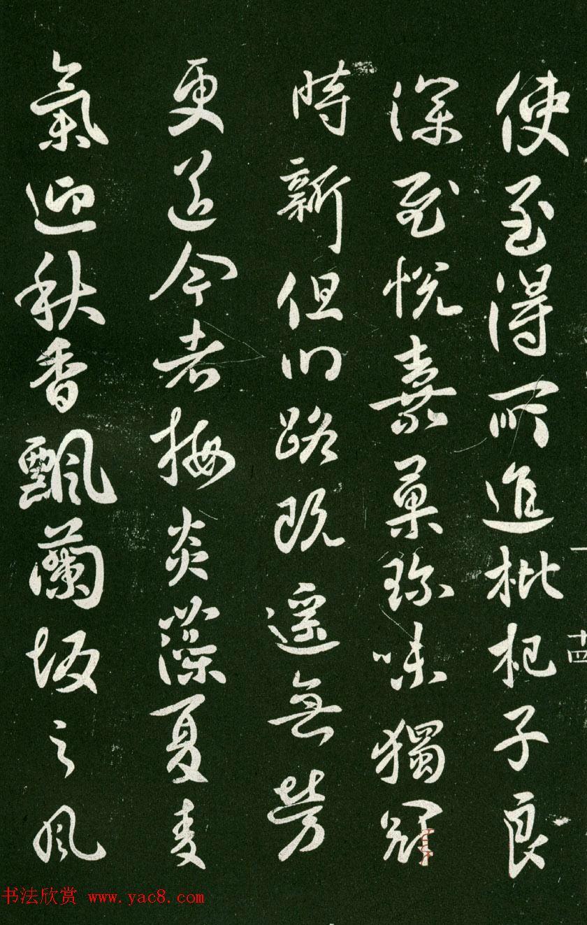 唐太宗李世民书法《艺韫帖》+《枇杷帖》