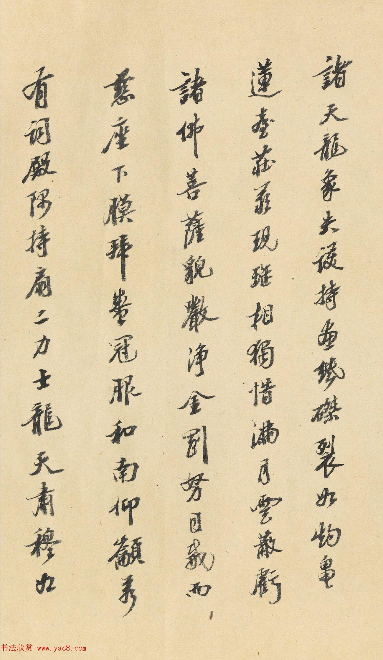 樊增祥行书《右释迦牟尼佛会图歌》