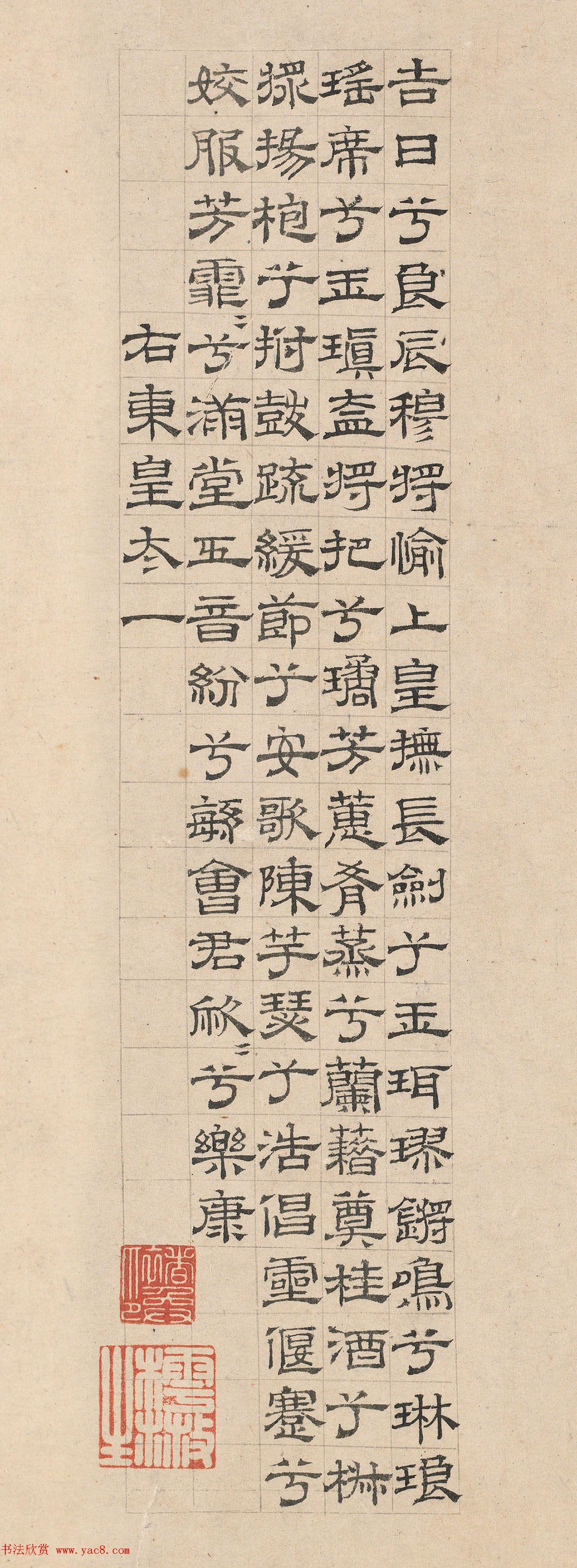 元代褚奂隶书题词《九歌图》