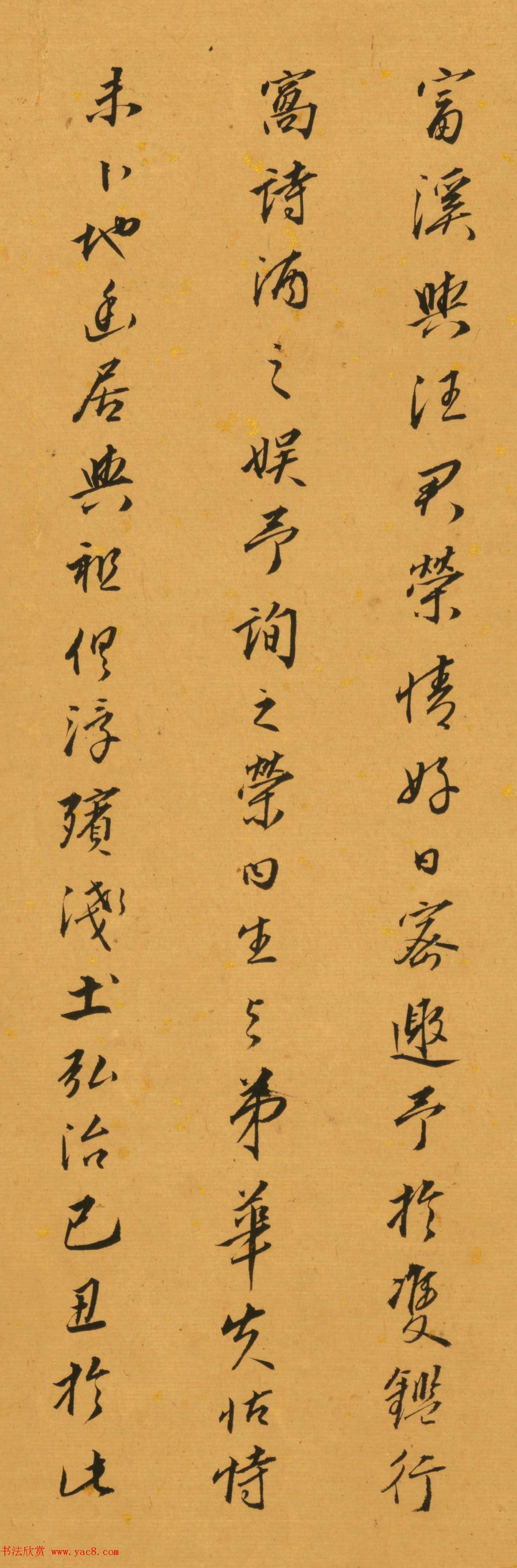 明代吴漳书法墨迹《双鉴行窝记》