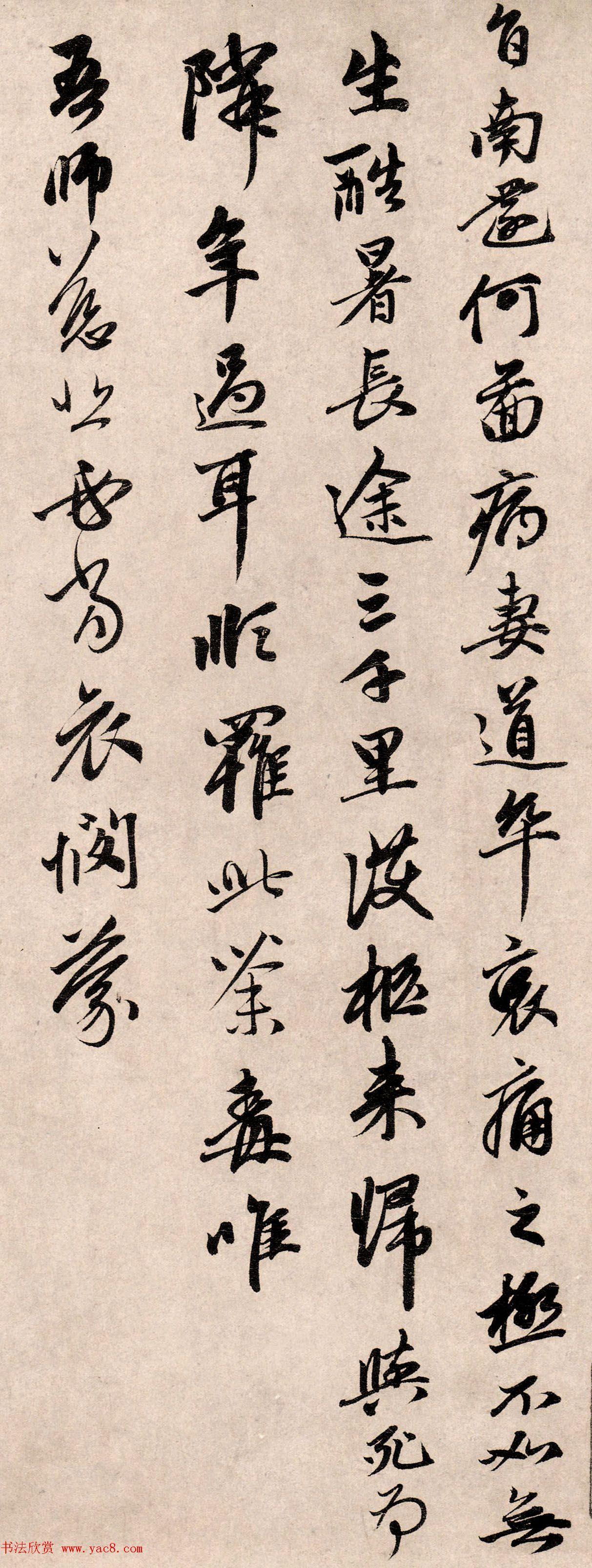 赵孟頫66岁行书《得旨南还帖》