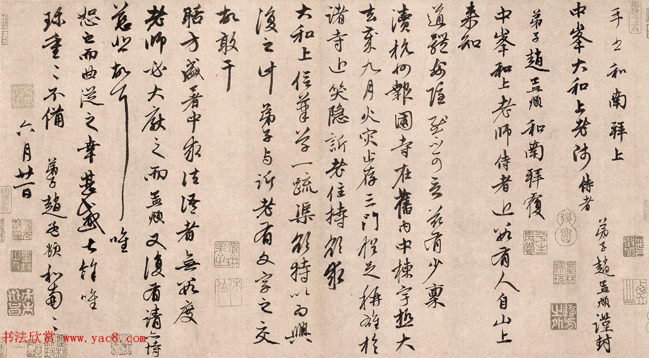 赵孟頫67岁行书信札《山上帖》