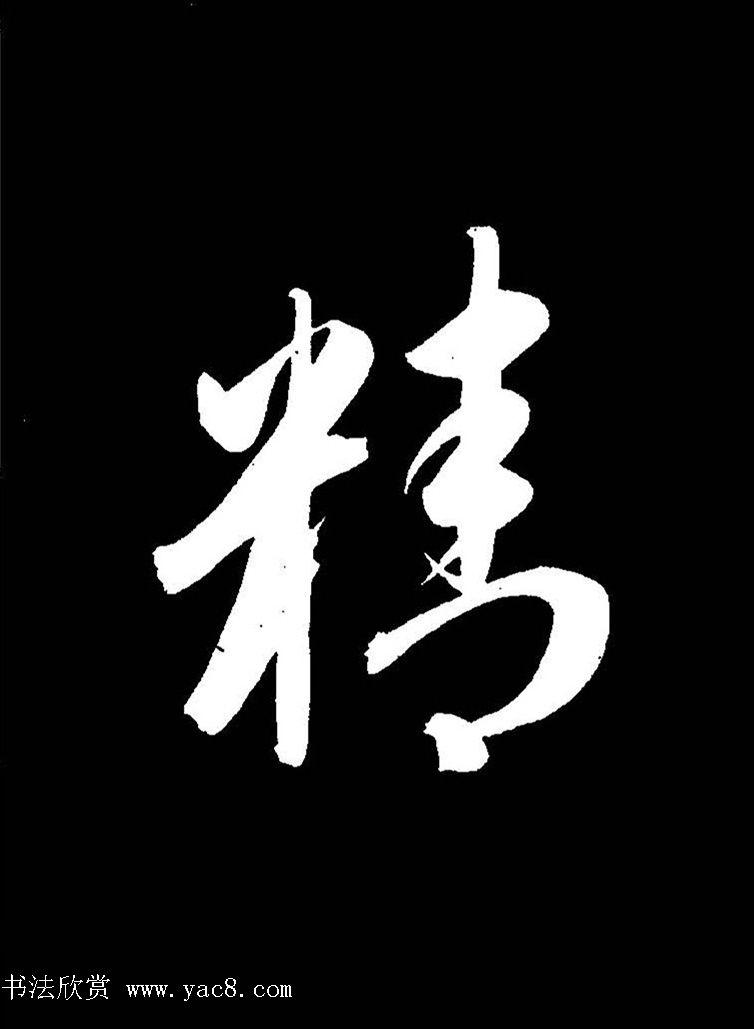成亲王《节录左太冲赋》手机版单字帖