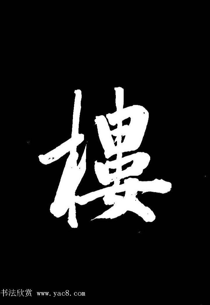 成亲王行书《题王淑明听雨楼图卷》单字帖