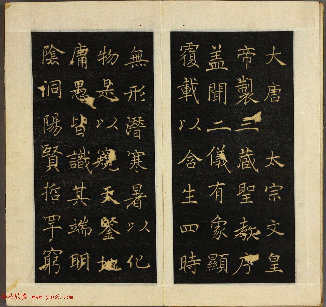 褚遂良书《三藏圣教序》早稲田大学藏本