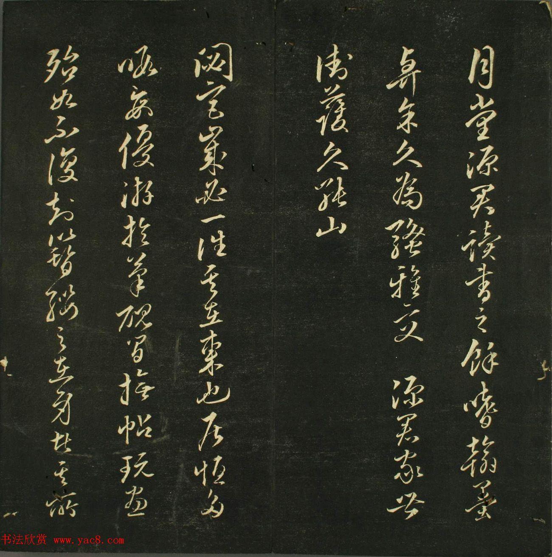 日本法帖《儒林墨宝》第一册