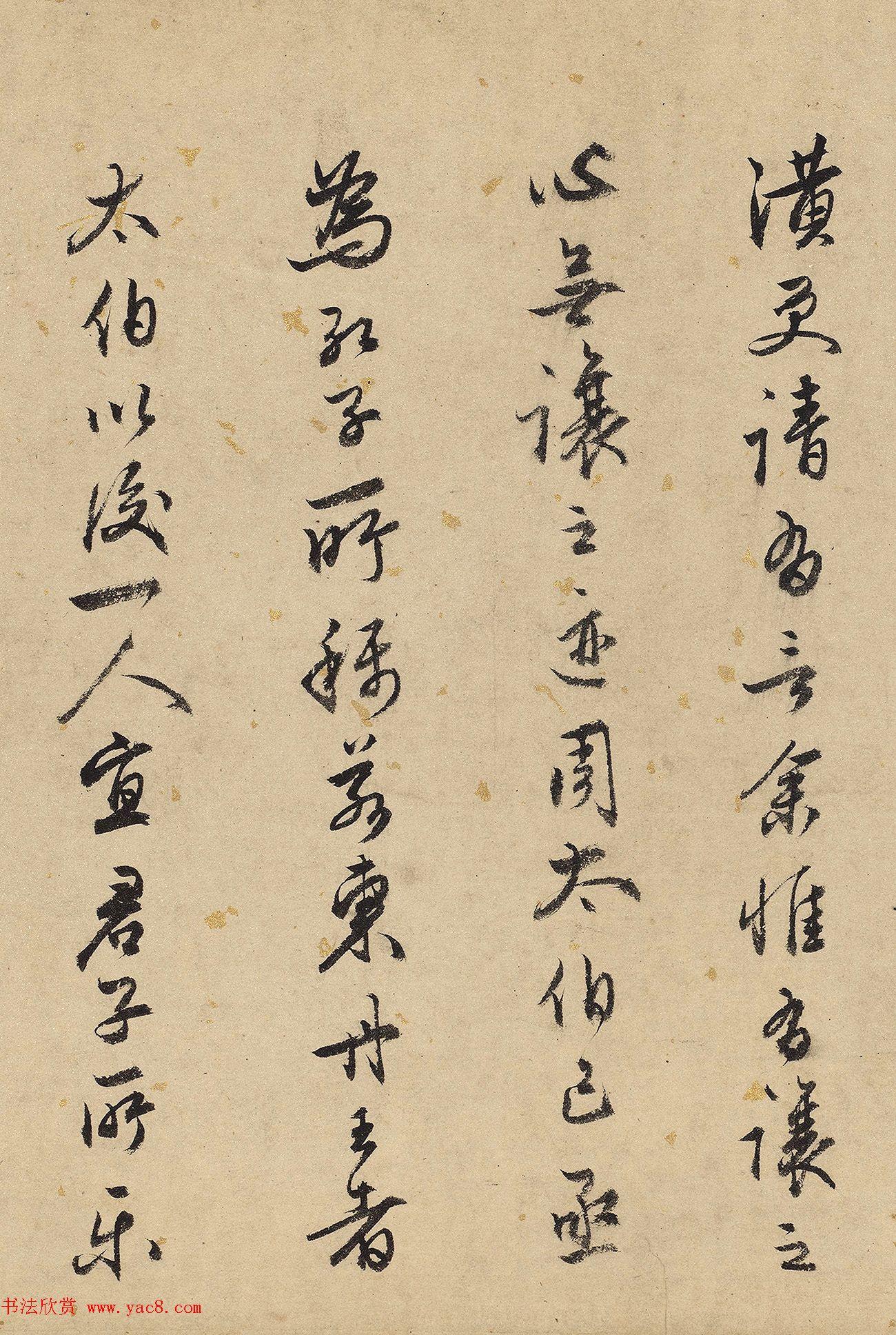 谷原山人行书《题东丹王出行图》