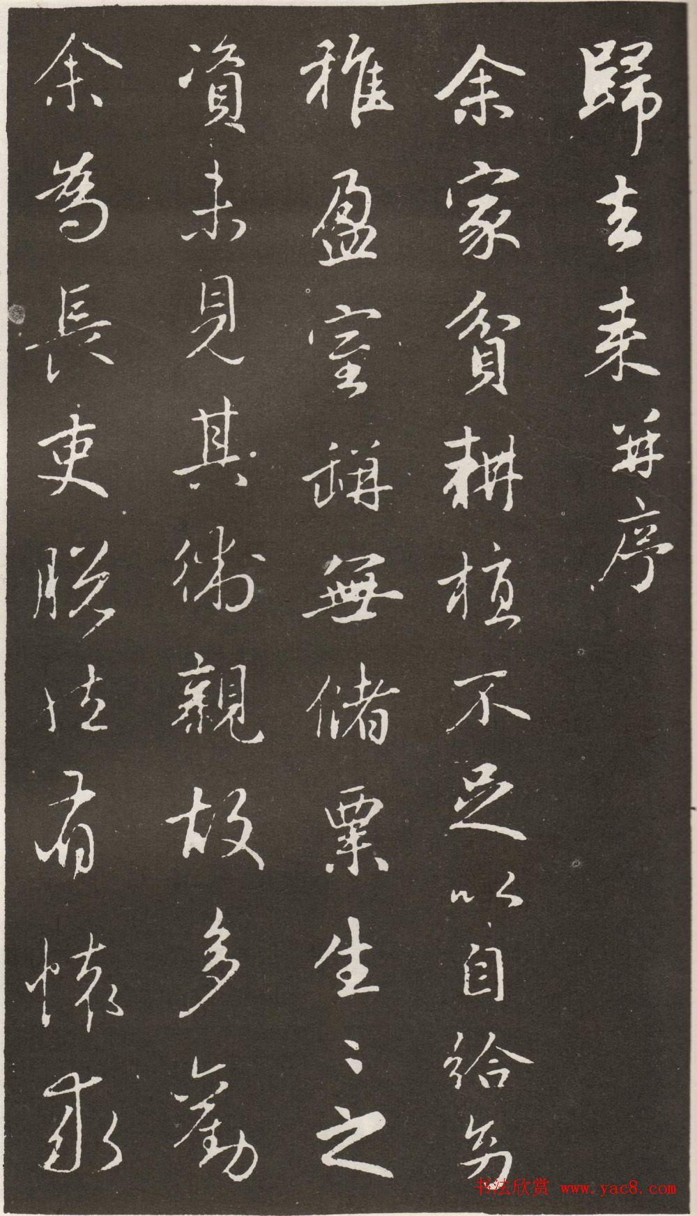 赵孟頫书法拓本《归去来并序》