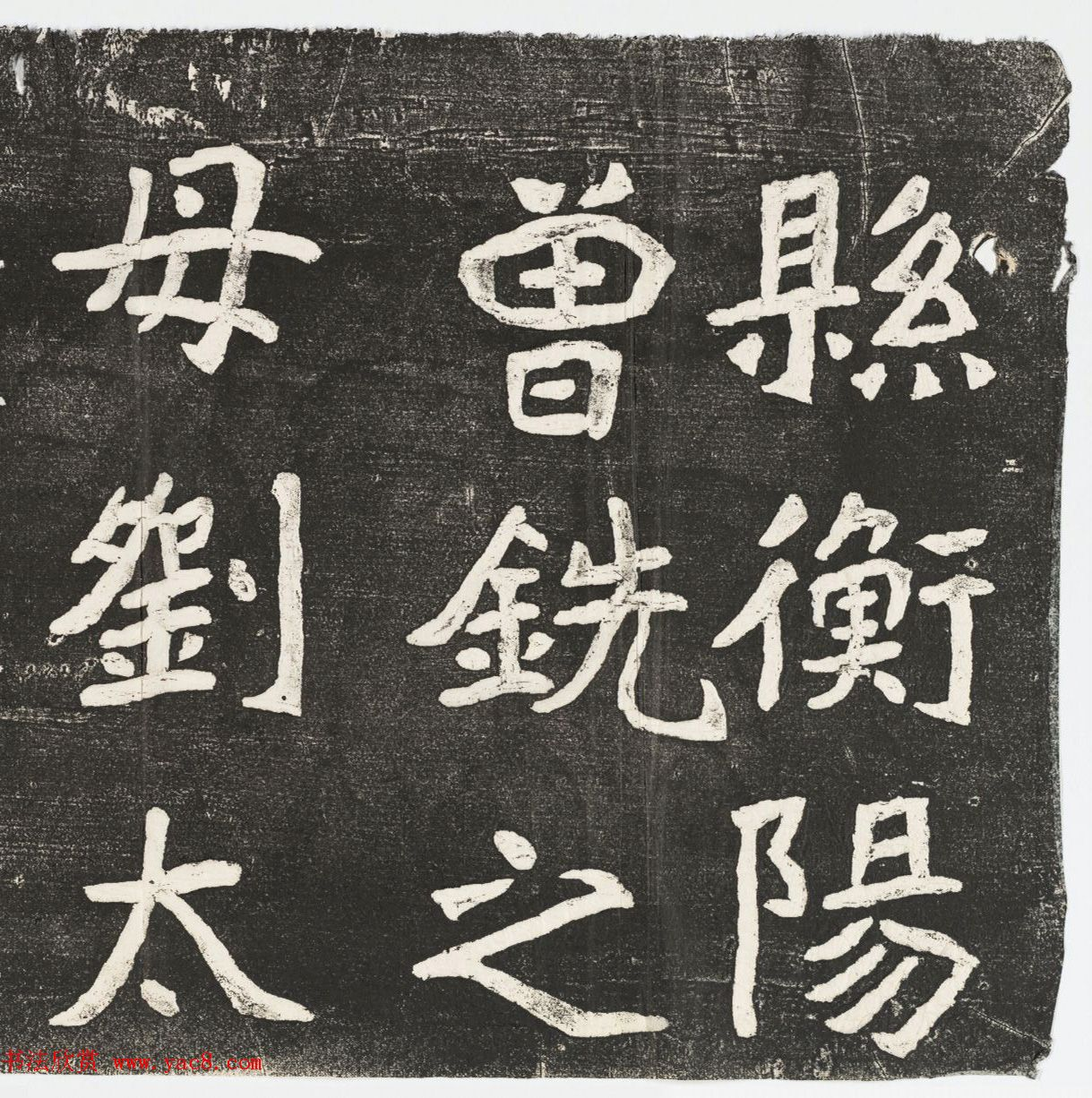 李瑞清书《皇帝旌表曾铣之母刘太夫人文》