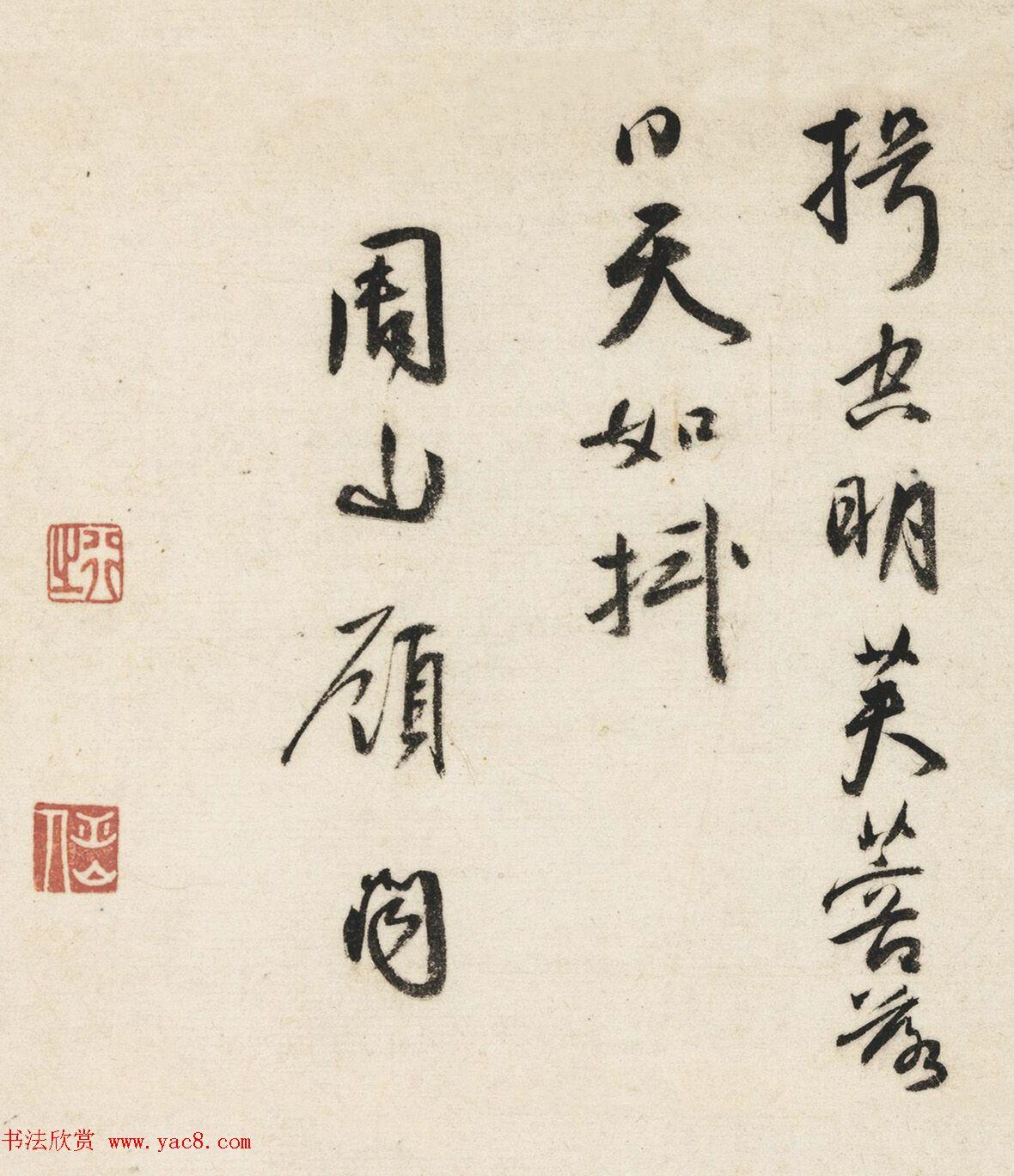 皇甫冲、钱德载、王穀祥、徐伯虬、顾闻书法墨迹
