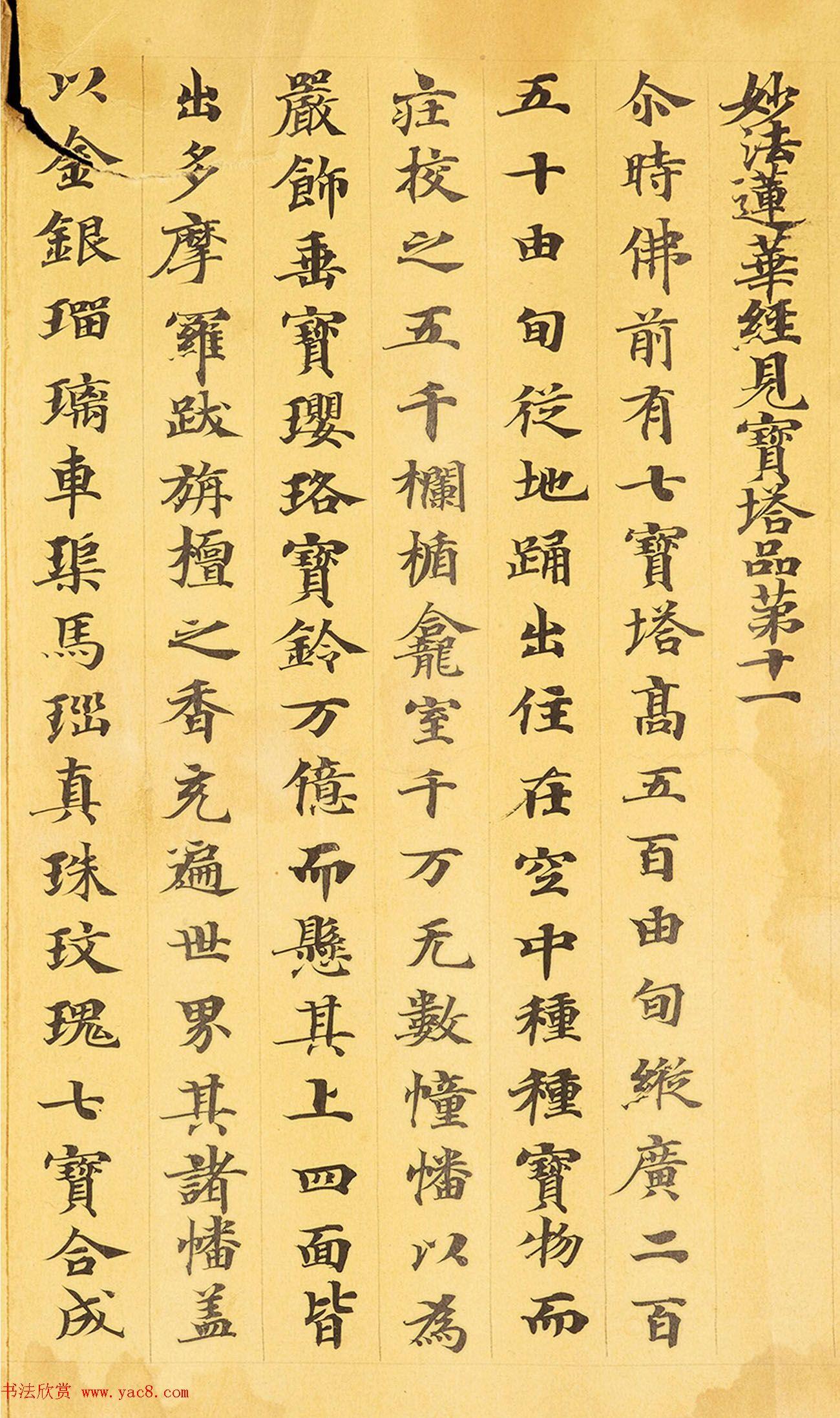 敦煌小楷手稿《妙法莲华经卷第四》