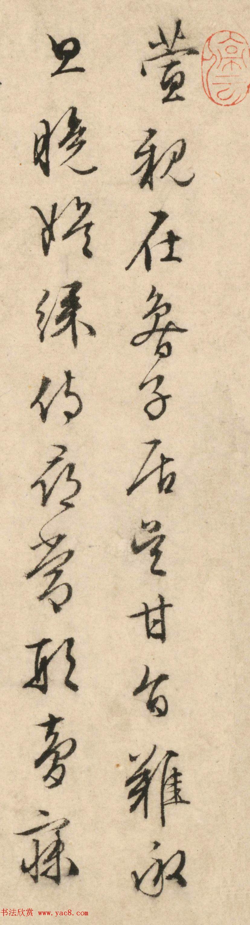 文徵明17岁书法《文壁为周母祝寿诗》