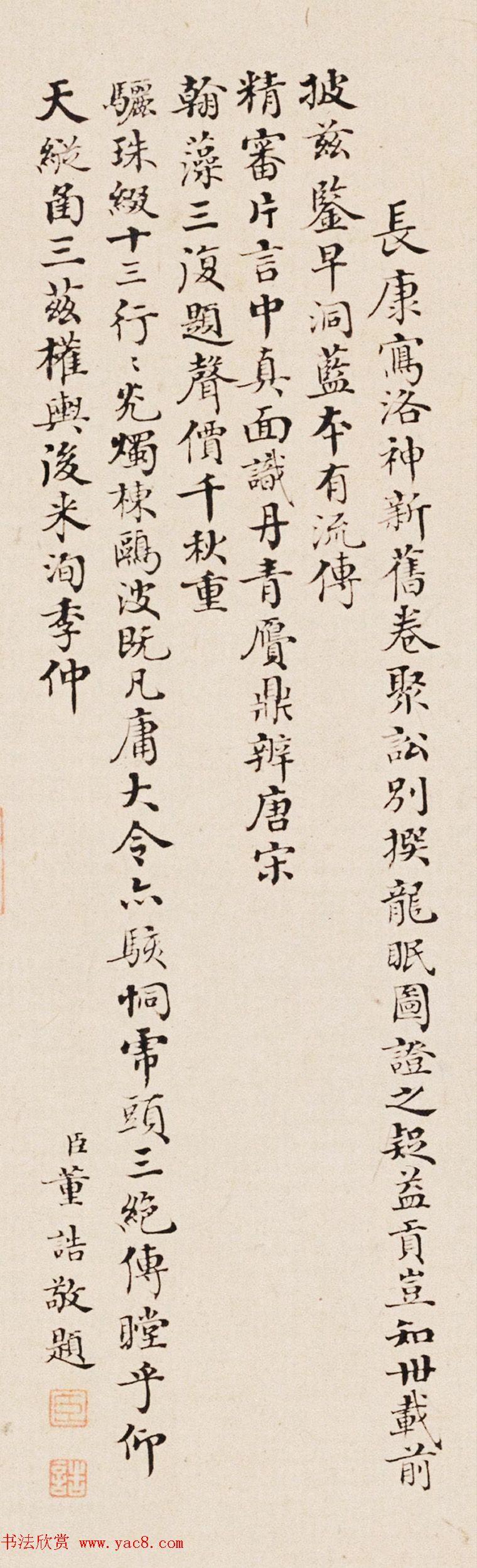 清朝5位一品高官的小楷墨迹