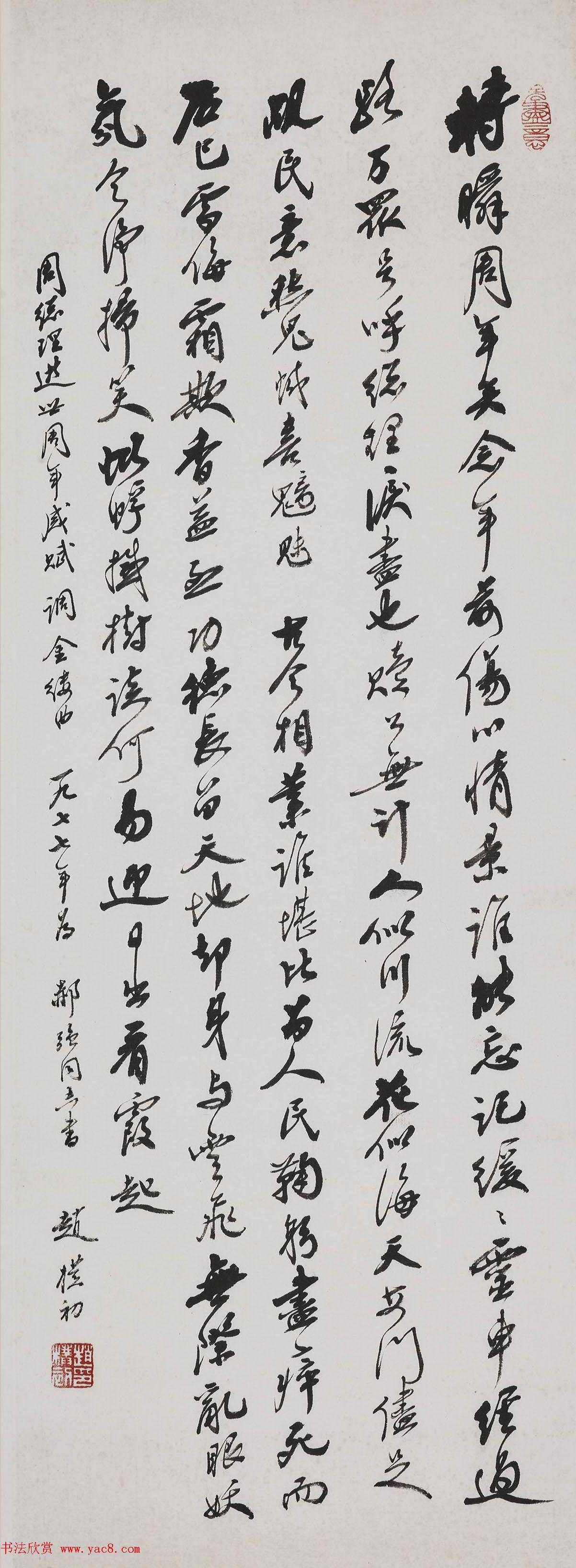无尽意--赵朴初书法艺术展(高清大图)