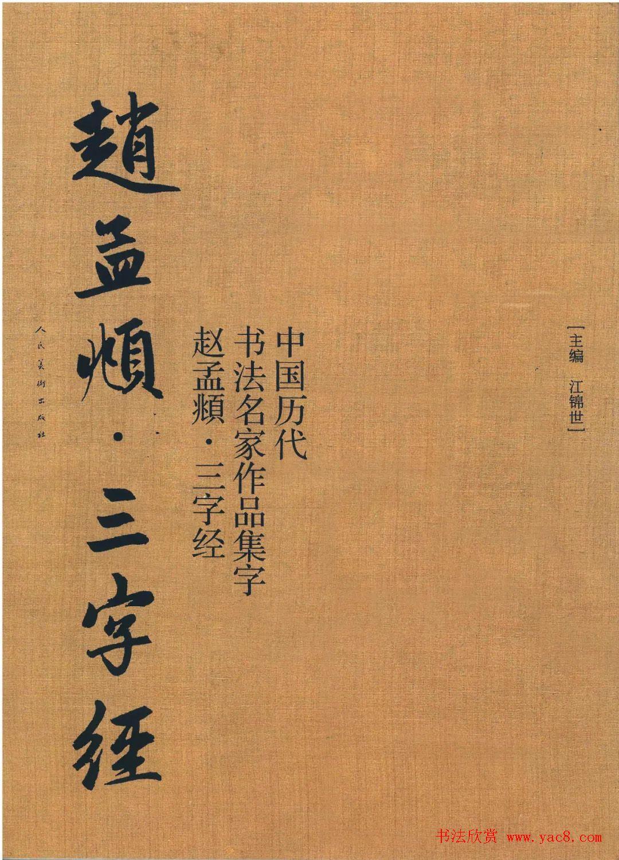 赵孟頫书法集字《三字经》